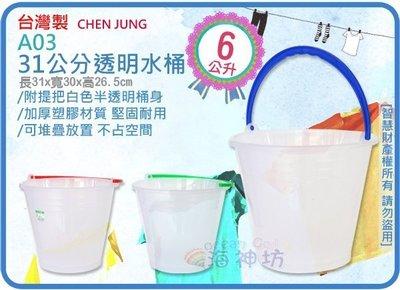 =海神坊=台灣製 A03 31公分透明水桶 圓形手提桶 儲水桶 置物桶 收納桶 分類桶 置物桶6L 80入3900元免運