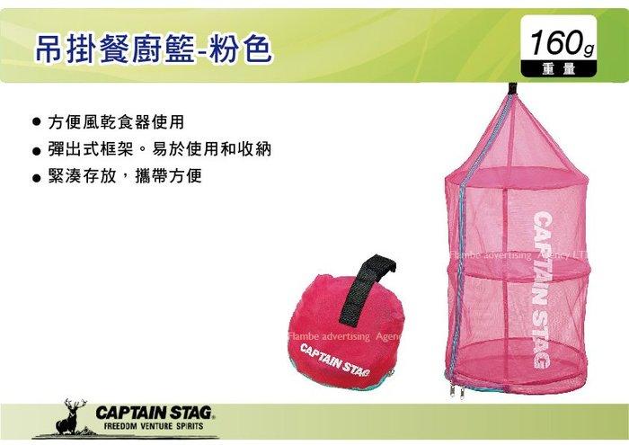   MyRack   日本CAPTAIN STAG鹿牌 吊掛餐廚籃-粉色 折疊式掛籃  晾曬網 餐具吊網 UM-1902