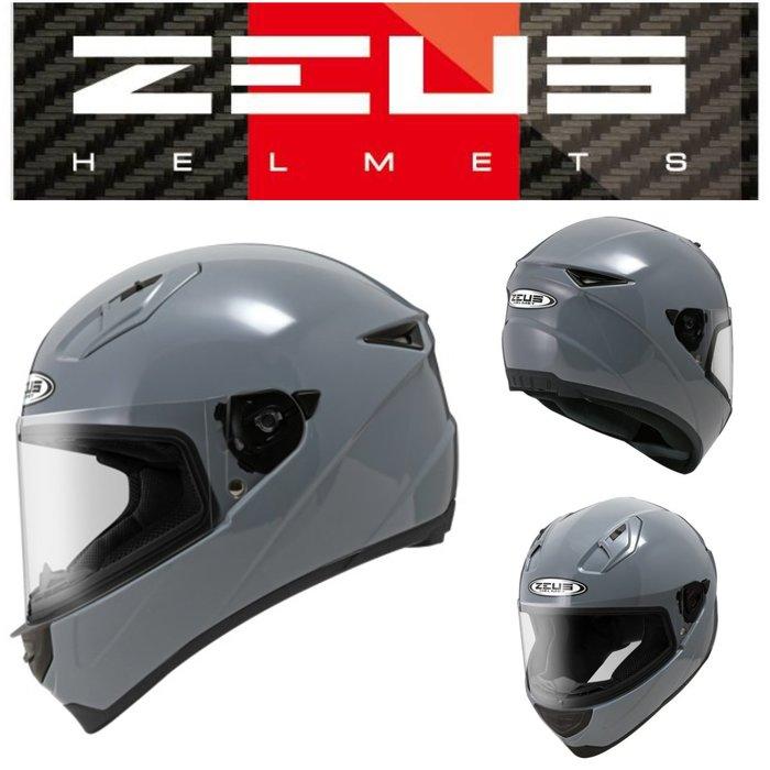 瑞獅 ZEUS(水泥灰)素色款 吸濕排汗涼爽 安全帽 輕量化 可拆洗內襯 821 全罩式 小帽體