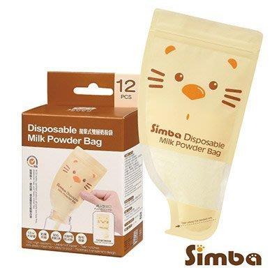 ☆天才老爸☆→【Simba 小獅王辛巴】拋棄式雙層奶粉袋(12入) 奶粉 分裝 外出 雀巢 能恩 亞培 奶粉盒/分裝盒