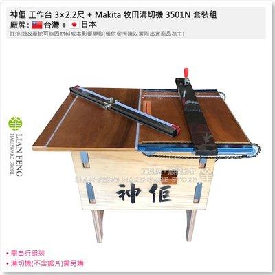 【工具屋】*含稅* 神佢 工作台 3×2.2尺 + Makita 牧田溝切機 3501N 套裝組 鍊條型工作台 木工鋸台