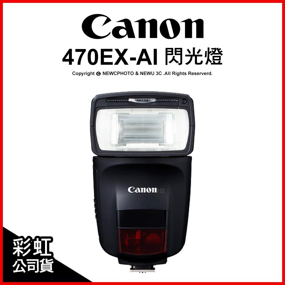 【薪創光華】Canon Speedlite 470EX-AI 閃光燈 自動 智能 機頂 專業閃燈 公司貨