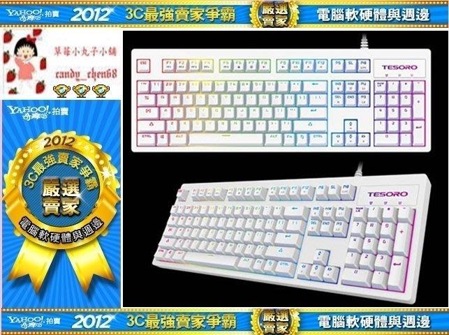 【35年連鎖老店】TESORO Excalibur V2神劍幻彩版機械式鍵盤青軸中文RGB有發票/1年/G7-SFL白色