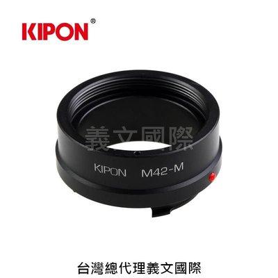 Kipon轉接環專賣店:M42-LM(Leica M|徠卡|M6|M7|M10|MA|ME|MP)