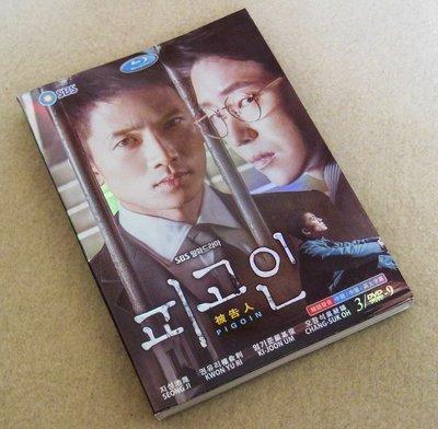 買二送一!被告人 Pigoin Defendant 3D9 高清版 吳彰錫/金玟錫/池晟/嚴基俊DVD