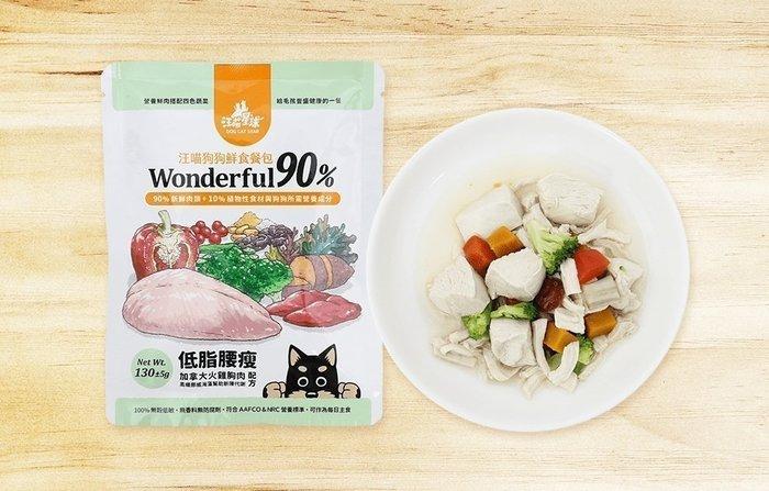 *WANG*【單包】DogCatStar汪喵星球 汪喵WONDERFUL90%鮮食餐包130g·四種保健配方·狗餐包