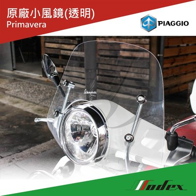 【MODEX】VESPA 偉士牌 歐洲進口 原廠春天 透明小風鏡 Primavera