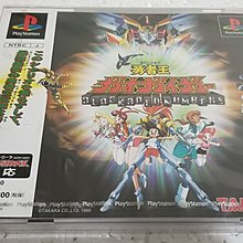 PS 勇者王 GaoGaiGar  blockaded numbers game 全新未開封品 1999 made in japan