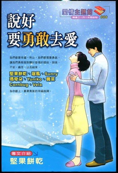 【語宸書店A421/小說】《說好要勇敢去愛》ISBN:9861240586│商周出版│堅果餅乾