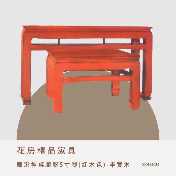 鹿港神桌順腳5寸腳(紅木色)-半實木 神桌 佛桌 供桌 佛像 台中新家具批發
