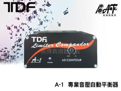 高傳真音響【TDF A-1】專業音壓自動平衡器 /擴大機.歌唱.卡拉OK 【免運】