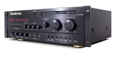 【昌明視聽】Audioking Pro-3II 歌唱 3聲道AB組喇叭輸出 專業級卡拉OK擴大機 數位迴音 伴唱