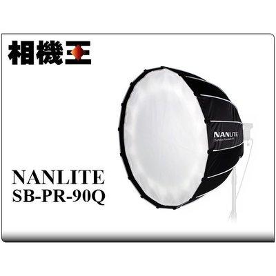☆相機王☆Nanlite SB-PR-90Q〔Forza 300、Forza 500 適用〕柔光罩 (2)