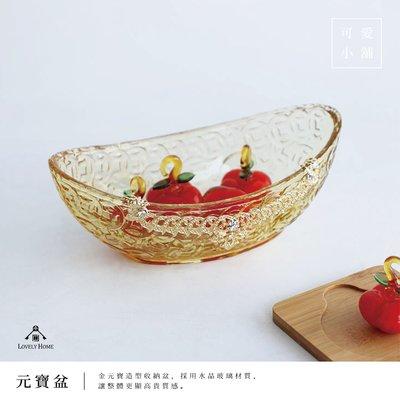 (台中 可愛小舖)黃金 元寶 元寶盆 收納盆 水果盆 糖果盆 聚寶盆 浮雕金幣面 水晶玻璃