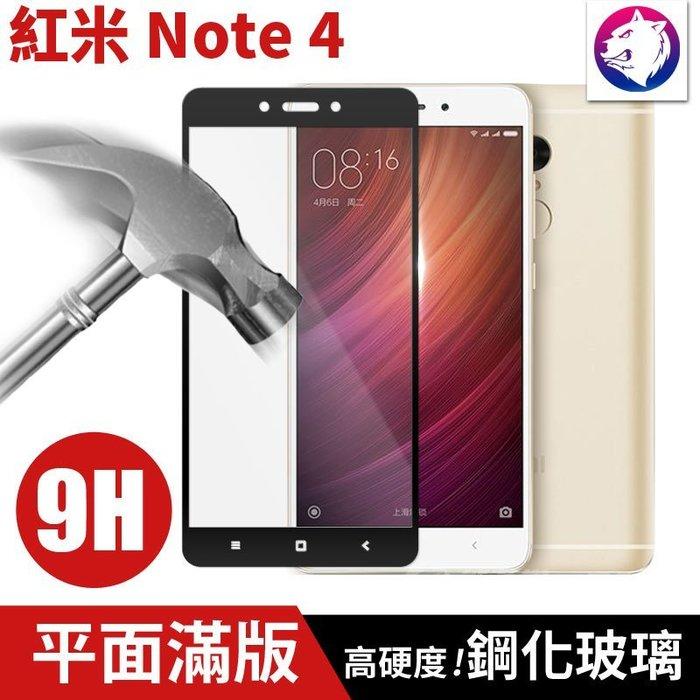 紅米 Note4 高硬度 9h 滿版鋼化玻璃螢幕保護貼 手機剛化膜 紅米note4 輕鬆好貼 熊蓋讚3C 現貨 SM