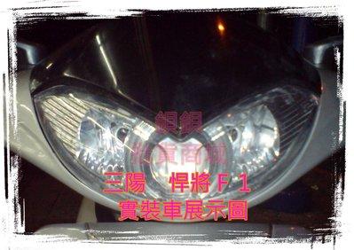 悍將 F1 J BUBU BON 裝 LED 魚眼 遠近魚眼 飾圈 光圈 惡魔眼 GLA GLS GLE G1S AFY