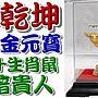 ◎開運贏家◎M120【鎏金- 牛轉乾坤- 扭轉乾坤...