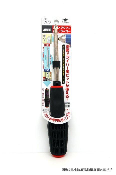 【圓融工具小妹】含稅 日本 ANEX 高品質 軟手柄 螺絲起子 特殊握柄 省力設計 十字 / 一字 NO.3970