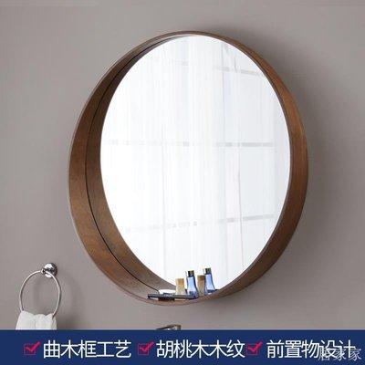 居家家 北歐浴室鏡衛生間鏡子圓鏡圓形化妝鏡洗手間實木圓鏡子壁掛