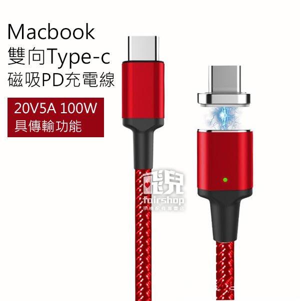【飛兒】真PD 100W!Macbook 雙向Type-c 磁吸 PD 充電線 1.8米 20V 5A 磁吸線快充 77