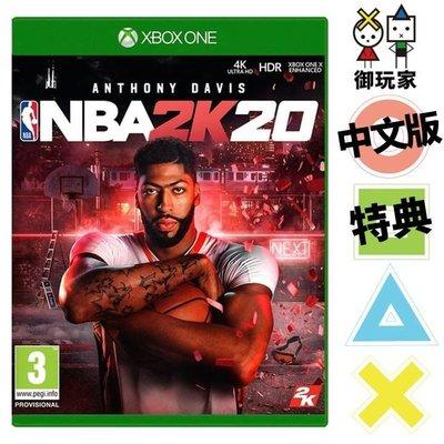 御玩家 預購 Xbox one NBA 2K20 中文版 一般版 美國職業籃球賽 9/6發售