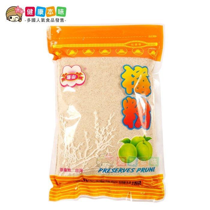 海山梅粉600g [TW00157] 健康本味