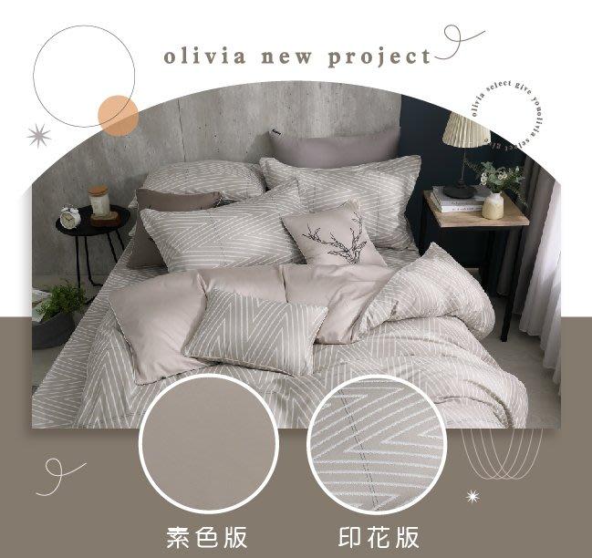 【OLIVIA 】DR890 底特律 奶茶 雙人全鋪棉款床包兩用被套四件組【歐式枕套】都會簡約 200織精梳棉 台灣製