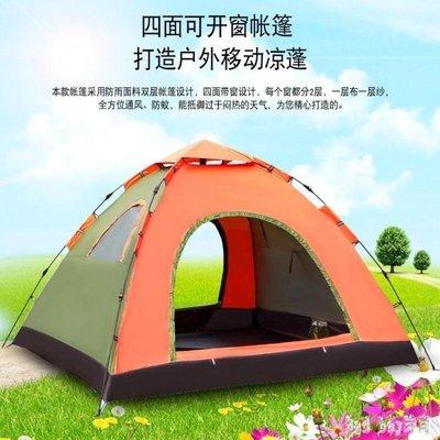 帳篷戶外3-4人全自動二室一廳液壓雙人2單人野營野外露營 QQ9924『bad boy時尚』