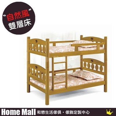 HOME MALL~達瑪拉烏心石色雙層床 $10800~(雙北市免運費)7T