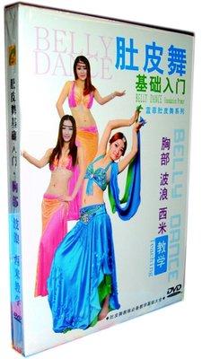 肚皮舞基礎入門 胸部波浪西米教學 1碟DVD藍菲肚皮舞教學正版光盤