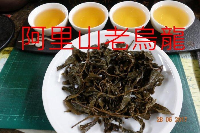 和平藝坊分享阿里山樟樹湖1997年高山烏龍老茶150克
