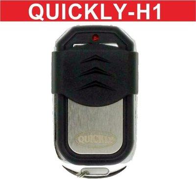 遙控器達人QUICKLY-H1內寫H1 滾碼發射器 快速捲門 電動門搖控器 各式搖控器維修 鐵捲門搖控器 拷貝
