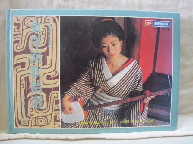 二手舖 NO.1403 東洋演歌精選 唱歌學日語 中日歌詞本 二手書