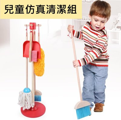 免運宅配 兒童仿真清潔組 角色扮演 辦家家酒 打掃組 木製清潔組 打掃工具組【CH-01B-50043】