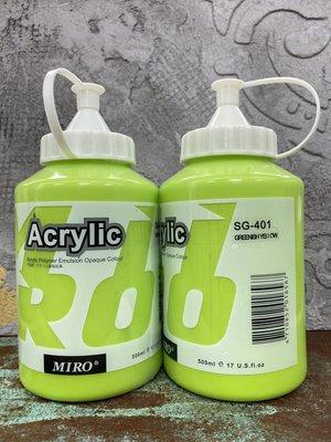 藝城美術~MIRO 壓克力顏料 ACRYLIC (丙烯顏料)色彩純淨亮麗500ml 大容量共37色 一般色#401黃綠