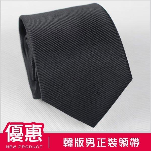 男正裝領帶韓版窄領帶男商務結婚細斜紋領帶8CM6CM黑色深藍色禮盒