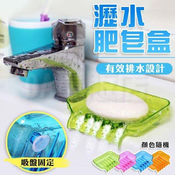 瀝水導流 肥皂盒 肥皂架 瀝水盤 附吸盤 菜瓜布 海綿 顏色隨機 (V50-1504)