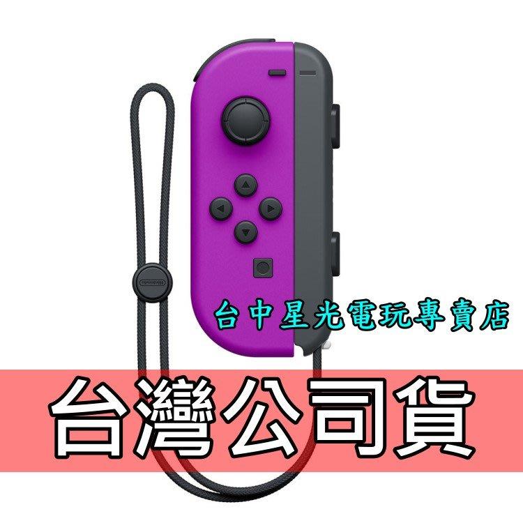 【NS週邊】☆ Switch Joy-Con L 電光紫色 左手控制器 單手把 ☆【台灣公司貨 裸裝新品】台中星光電玩