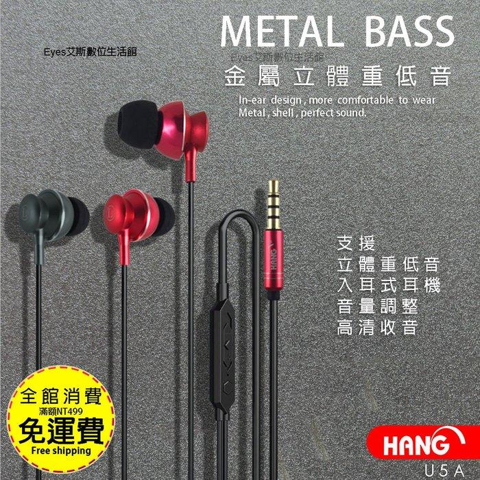 【METAL BASS】U5A 金屬重低音 耳機 3.5mm耳機孔 可聽音樂 接聽電話 有線 線控 耳機 HANG
