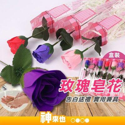 【 附發票 神來也】單支盒裝香皂花 玫瑰花 婚禮小物 浪漫 母親節情人節送禮 皂花 工商禮品 婚禮小物