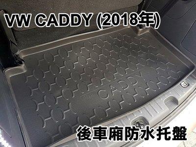 大高雄【阿勇的店】2016年後 CADDY C4 MK4 後車箱防水托盤墊 3D立體防漏設計 加厚材質 行李箱防水防汙墊