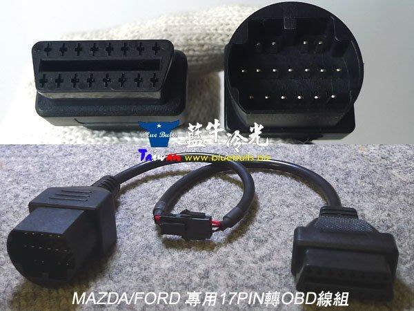 【藍牛冷光】MAZDA FORD 專用 OBD轉接線 接頭 插座 PREMACY TIERRA 323 MAV TAPC