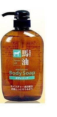 【小糖雜貨舖】日本製 熊野 馬油 保濕 滋潤 沐浴精 沐浴乳 600ml 現貨