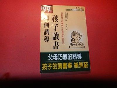 【愛悅二手書坊 15-32】 如何誘導孩子讀書    多湖輝/作    新苗文化 (黃斑)