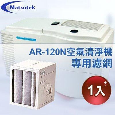 ≦拍賣達人≧Matsutek AR-120N(含稅) 空氣清淨機專用濾網(1入)