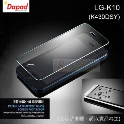 s日光通訊@DAPAD原廠 LG K10 K430DSY AI 抗藍光鋼化玻璃螢幕保護貼