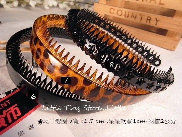 MIT台灣製造 男女可用素面黑/琥珀斑點/星星齒梳髮箍髮圈 輕盈無壓迫不易斷戴久頭不痛 60
