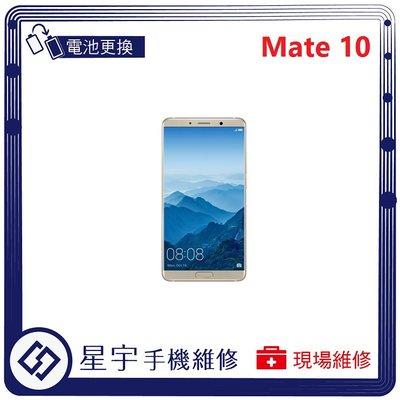 [電池更換] 台南專業 Huawei 華為 Mate 10 自動關機 耗電 蓄電不良 不開機 電池 檢測維修
