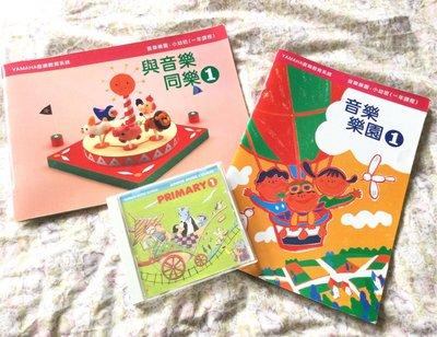 二手 Yamaha 小幼1 教材(課本*2+CD)