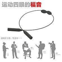 運動眼鏡防滑繩籃球眼鏡帶兒童眼鏡繩子固定帶掛繩眼睛繩送防滑套 【安可居】
